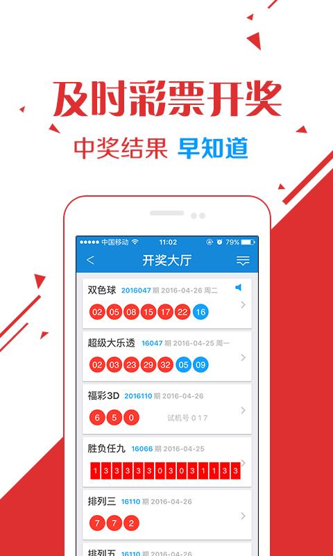 开彩彩票app截图