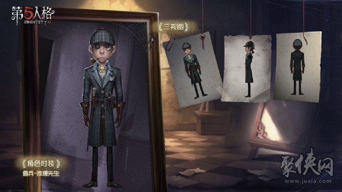 第五人格佣兵奇珍时装推理先生怎么样 推理先生时装一览