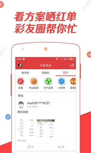 小农夫彩票app截图