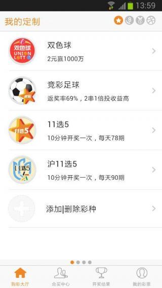 大喜彩票app