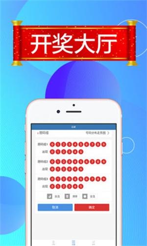 快乐中彩票手机版截图