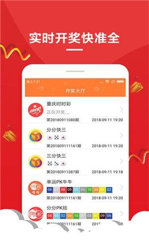 星豪彩票app