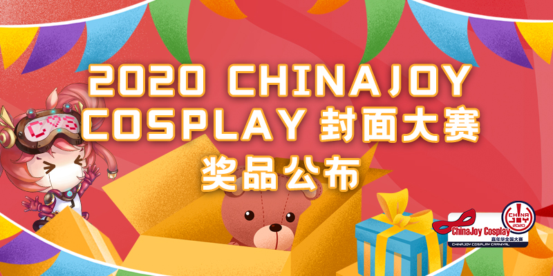 他来了!带着ChinaJoy Cosplay封面大赛奖品来了!
