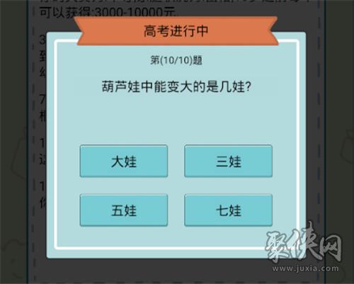 人生模拟器中国式人生高考答案汇总