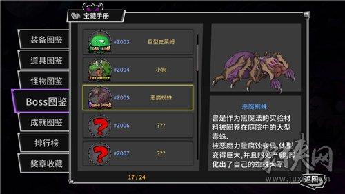 失落城堡恶魔蜘蛛怎么打 恶魔蜘蛛技能介绍及打法攻略