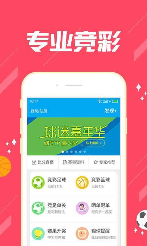 爱e彩app