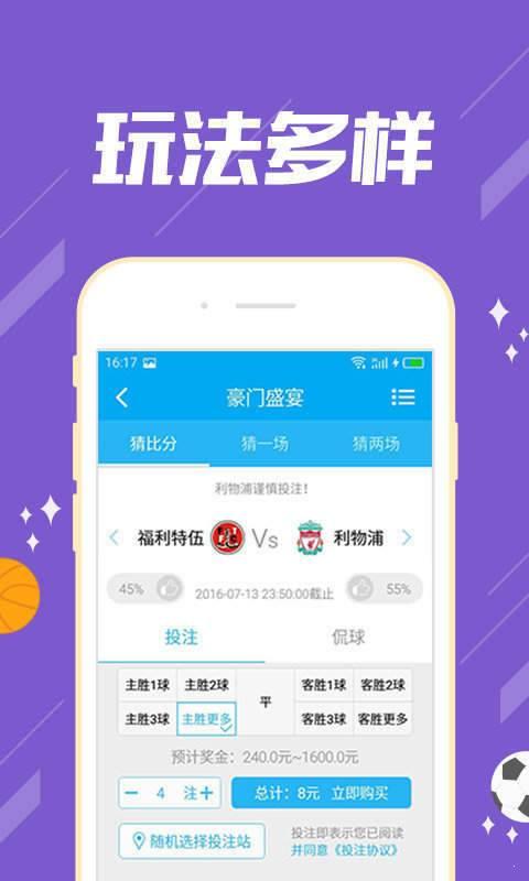 爱e彩app截图