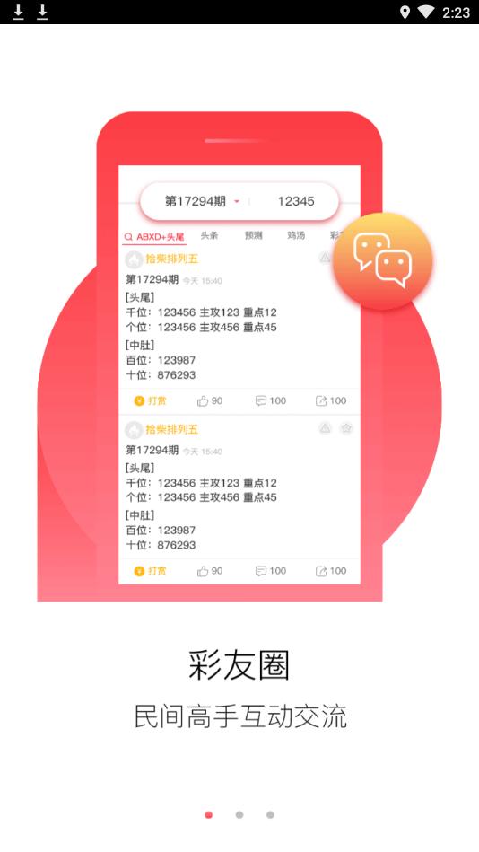 合彩彩票app截图