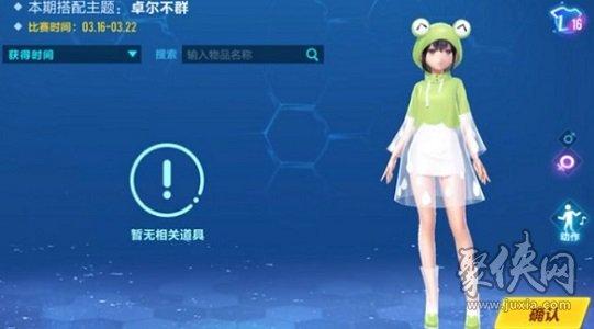 qq飞车清明活动春雨蛙趣套装怎么得 春雨蛙趣套装获取攻略