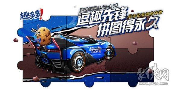 qq飞车超级周三活动有哪些 超级周三活动福利一览