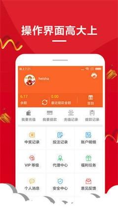 星际彩票手机端app