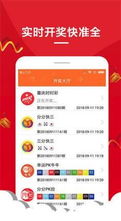 星际彩票手机端app截图