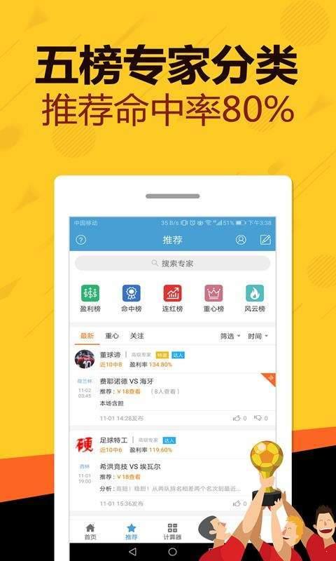 捷悦彩票app截图