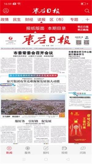 枣庄日报截图
