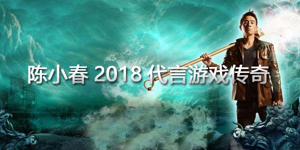 陈小春2018传奇