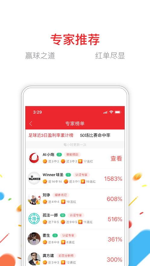千龙彩票app截图