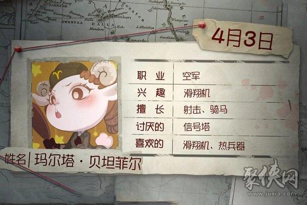 第五人格四月角色日情报 四月角色生日详情一览