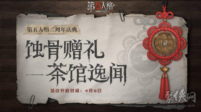 第五人格二周年庆典 茶馆逸闻活动奖励一览