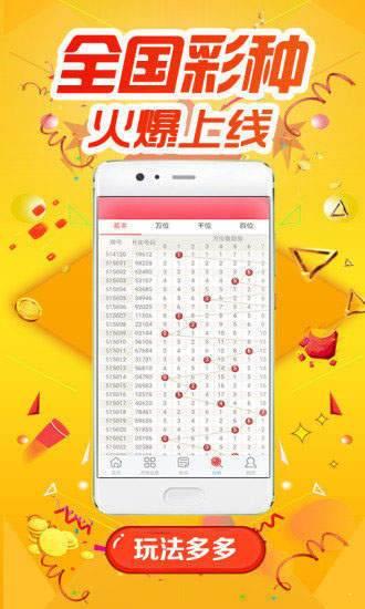 343彩票app截图