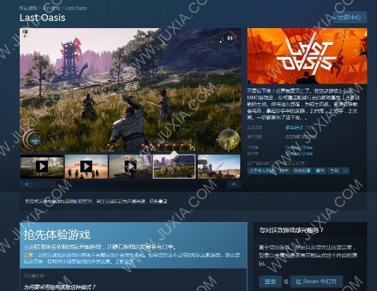 最后的绿洲上线Steam体验 生存游戏MMO广受好评