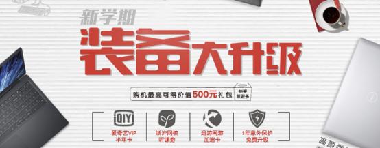 新学期装备大升级 作战神器DELL G3强势助攻!