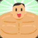 肌肉王养成记