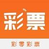 彩零彩票app