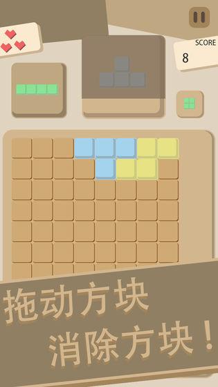消除方块截图