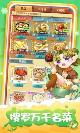 萌娘厨房2截图