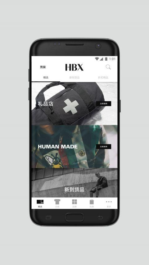 HBX截图