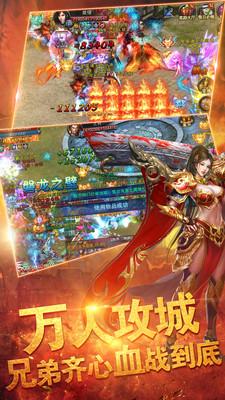 龙城传世霸业截图