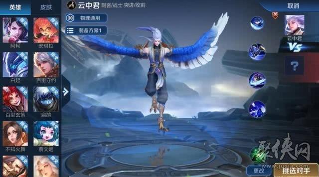 王者荣耀S19新赛季打野英雄怎么选 云中君怎么样