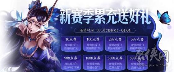 王者荣耀S19新赛季礼包 碎片商店有什么