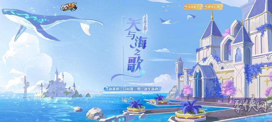 qq飞车4月2日新版本天与海之歌强势来袭!天与海之歌详情介绍