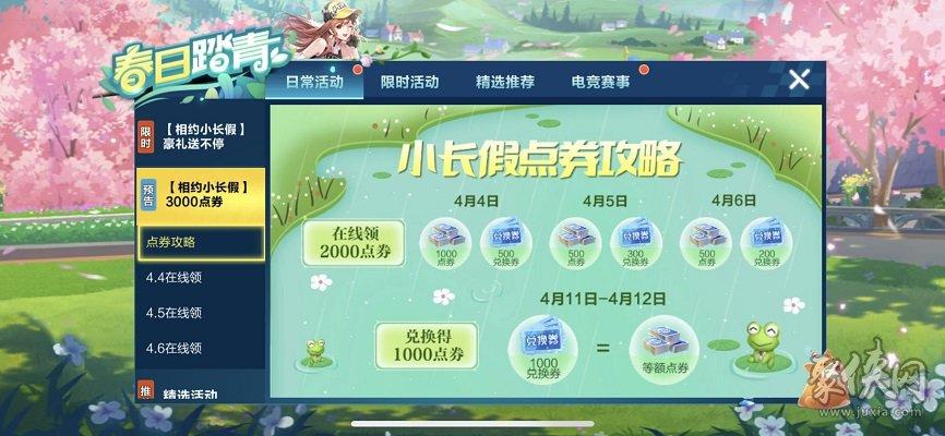 qq飞车清明小长假在线领点券活动详情介绍