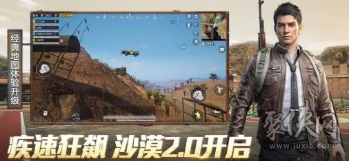 和平精英沙漠别墅跳伞怎么跳 新版本沙漠2.0地图