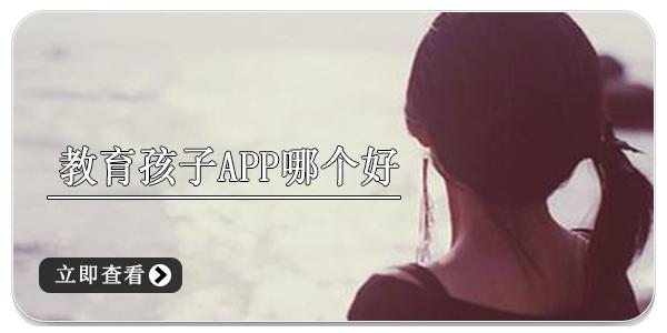教育孩子app