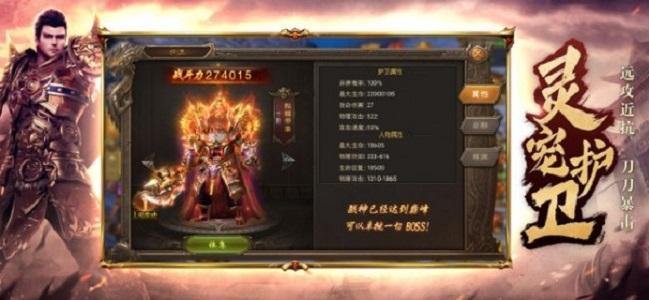 王城英雄公测服截图