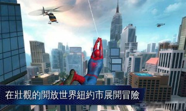 奇怪蜘蛛人2020截图