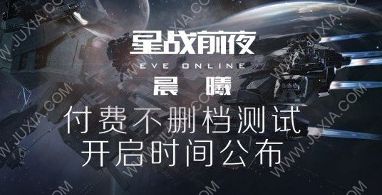 EVEol上线星战前夜晨曦不删档测试开启