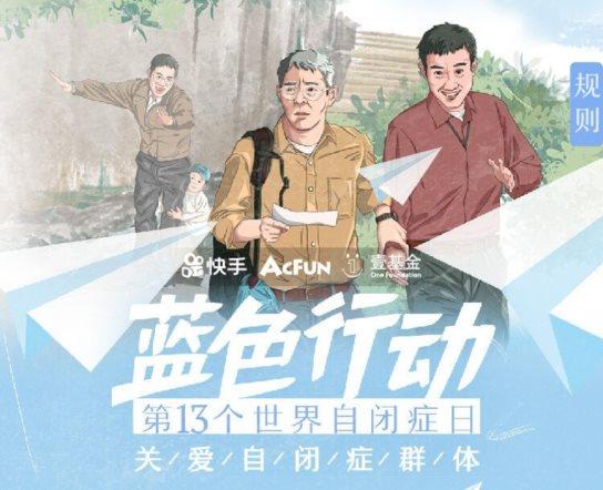 """快手与A站、壹基金联合发布""""蓝色行动"""",倡导大众关注自闭症群体"""