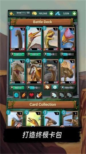 侏罗纪世界:方舟截图