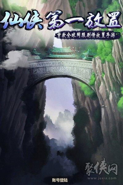 仙侠第一放置官网版