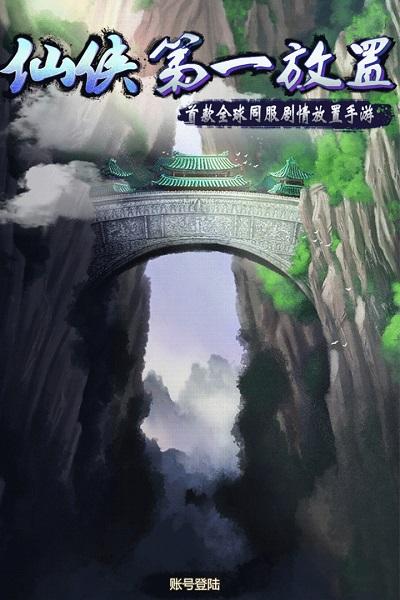 仙侠第一放置官网版截图