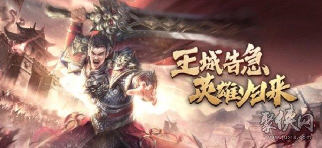 王城英雄单职业