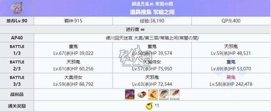 fgo大奥活动周回free本配置一览!