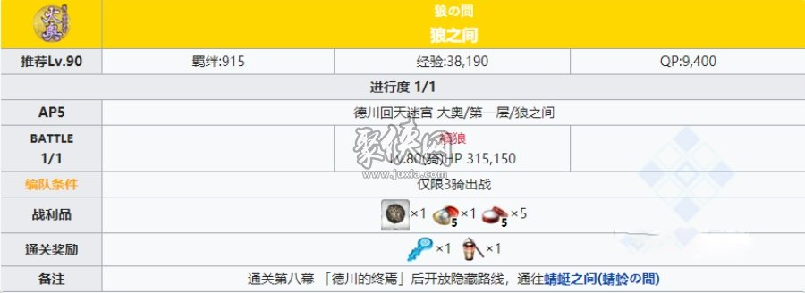 fgo大奥活动迷宫第一层副本配置一览!