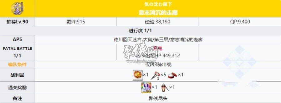 fgo大奥活动迷宫第三层副本配置一览!
