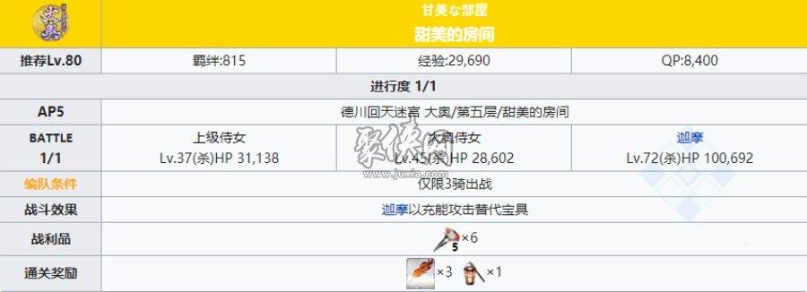fgo大奥活动迷宫第五层副本配置一览!