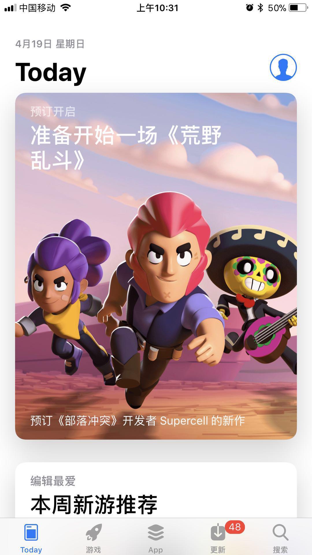 《荒野乱斗》获苹果应用商店推荐,未来表现可期